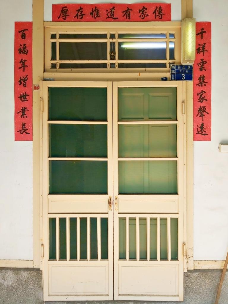 民生路老宅56-3